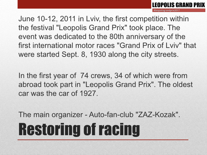 Invitation-to-the-Leopolis-Grand-Prix (1).003